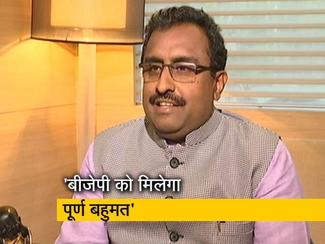 Video : बीजेपी नेता राम माधव बोले- देश में PM मोदी के पक्ष में लहर, BJP को अपने दम पर मिलेगा पूर्ण बहुमत