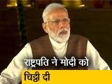 Video : नरेंद्र मोदी ने राष्ट्रपति से मिलकर पेश किया सरकार बनाने का दावा
