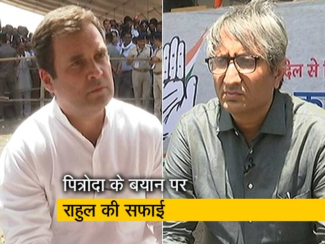 Video : सैम पित्रोदा के 1984 पर दिए बयान पर रवीश से राहुल ने कही ये बात