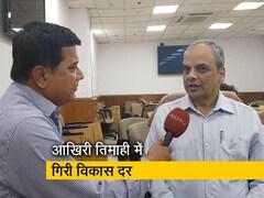 Video: जीडीपी के आंकड़ों पर क्या कहते हैं सांख्यिकी सचिव प्रवीण श्रीवास्तव