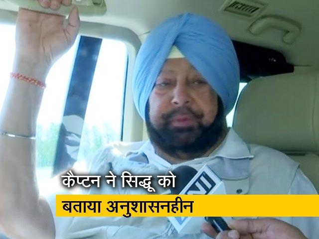 Videos : सिद्धू पर बरसे कैप्टन अमरिंदर, पार्टी आलाकमान से की फैसले की मांग
