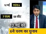 Video : सिंपल समाचार: 12 मई को 7 राज्यों की 59 सीटों पर चुनाव