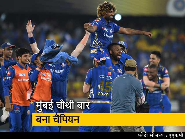 Videos : चेन्नई को 1 रन से हराकर मुंबई चौथी बार बना IPL चैंपियन