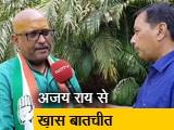 Video : वाराणसी: कांग्रेस उम्मीदवार अजय राय ने कहा- घर के व्यक्ति के साथ ही खड़े होंगे लोग