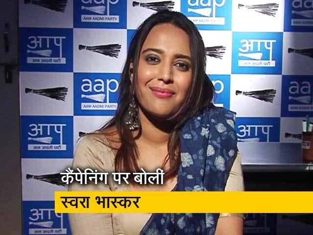 Videos : अभिनेत्री स्वरा भास्कर ने बताया- क्यों कर रहीं अलग-अलग दलों के उम्मीदवारों का प्रचार?