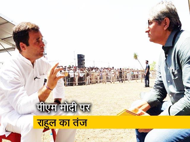Videos : नरेंद्र मोदी ने दिखाया देश को कैसे नहीं चलाना चाहिए : रवीश कुमार से बोले राहुल