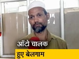 Video : महाराष्ट्र में आटो चालकों की मनमानी