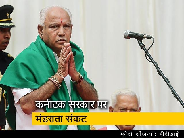 Videos : बीएस येदियुरप्पा का बयान, हम मध्यावधि चुनाव के लिए तैयार