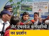 Video : कंपनी बंद होने से मुश्किल में जेट एयरवेज कर्मचारी, दिल्ली में किया प्रदर्शन