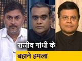 Video: चुनाव इंडिया का: राफेल का जवाब बोफ़ोर्स से?