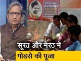 Video : रवीश की रिपोर्ट: गांधी से नफ़रत है गोडसे से मोहब्बत की वजह?