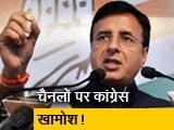 Videos : एक महीने तक चैनलों पर नहीं दिखेंगे कांग्रेस प्रवक्ता