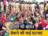 Videos : गुजरात में दलित दूल्हे की बारात रोकी