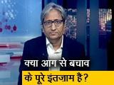 Video : रवीश कुमार का प्राइम टाइम: क्यों सूरत में नहीं बचाए जा सके बच्चे?
