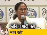 Video : मैं CM नहीं रहना चाहती हूं: ममता बनर्जी