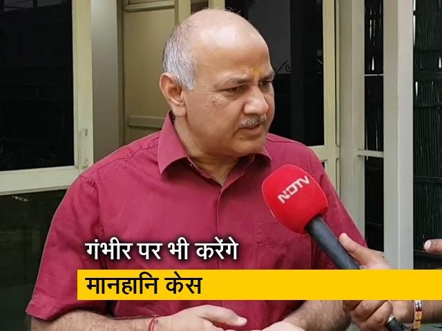 Videos : दिल्ली के डिप्टी सीएम मनीष सिसोदिया बोले- गौतम गंभीर के खिलाफ मैं भी करूंगा मानहानि का केस