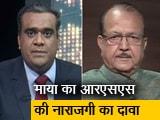 Video : चुनाव इंडिया का: क्या बीजेपी के संग नहीं है संघ?