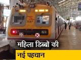 Video : मुंबई: वक्त के साथ बदला पश्चिम रेलवे