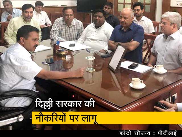 Video : दिल्ली सरकार भी नौकरियों में देगी 10 % आरक्षण