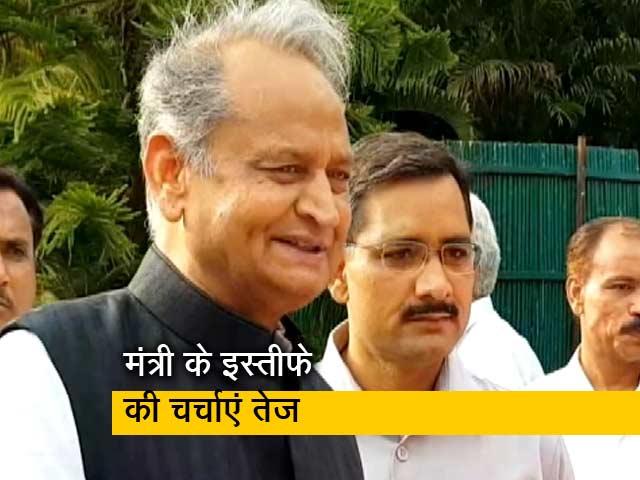 Videos : गहलोत सरकार के मंत्री ने दिया इस्तीफा?