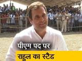 Video : पीएम बनने के सवाल पर रवीश से बोले राहुल- 23 मई को जनता करेगी तय