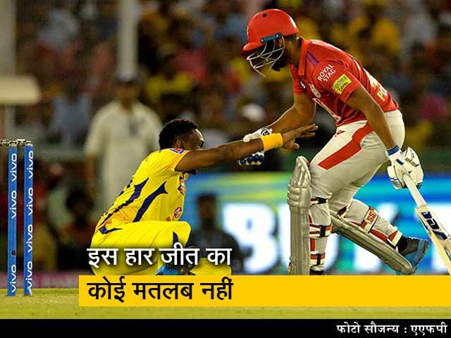 Videos : किंग्स इलेवन पंजाब ने अपने आखिरी मैच में चेन्नई को दी मात