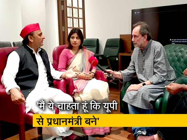 Videos : क्या मायावती होंगी पीएम? अखिलेश और डिंपल यादव ने डॉ. प्रणय रॉय से कही यह बात