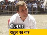Video : रवीश को राहुल ने बताया- पीएम मोदी क्यों करते हैं कांग्रेस की बात