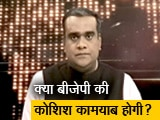 Video : चुनाव इंडिया का : राष्ट्रवाद में मसूद की छौंक क्या गुल खिलाएगी?