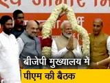 Video : चुनाव नतीजे आने से पहले पीएम मोदी ने बुलाई बैठक