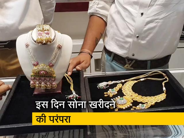 Videos : अक्षय तृतीया के मौके पर सोने की बिक्री बढ़ी