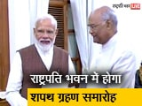 Video : 30 मई को प्रधानमंत्री पद की शपथ लेंगे नरेंद्र मोदी
