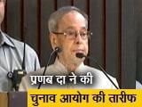 Video : सफल चुनाव कराने के लिए प्रणब मुखर्जी ने की चुनाव आयोग की तारीफ