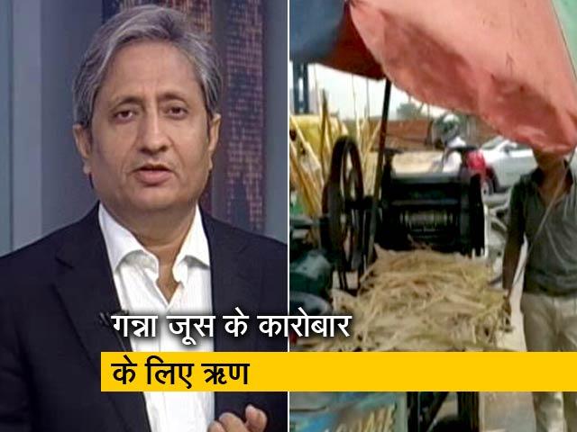 Videos : रवीश कुमार का प्राइम टाइम: क्या गन्ने का जूस बेचेंगे यूपी के युवा?