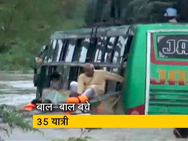 Videos : राजस्थान: पानी के बहाव की वजह से आधी से ज्यादा डूब गई थी बस, बाल-बाल बचे 35 यात्री