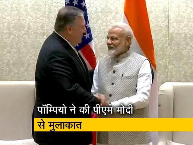 Videos : भारत पहुंचे अमेरिकी विदेश मंत्री माइक पॉम्पियो, पीएम मोदी से की मुलाकात