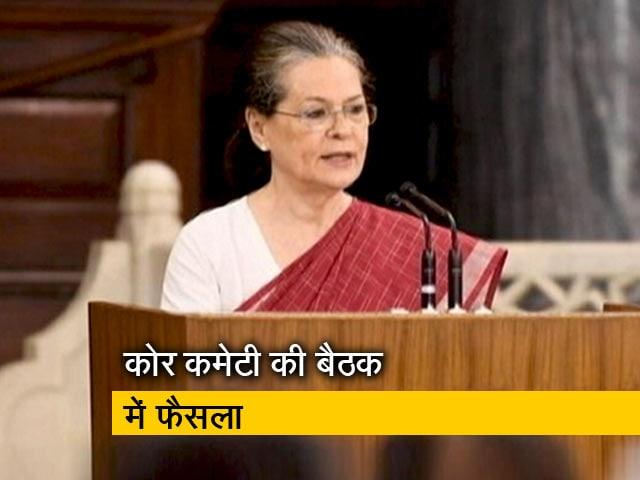 Videos : कांग्रेस संसदीय दल की नेता चुनी गईं सोनिया गांधी