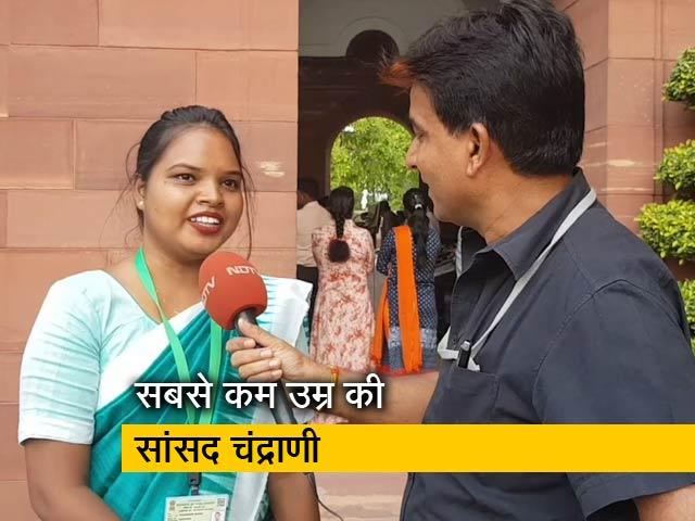 Videos : 25 साल की उम्र में सांसद बन गईं ओडिशा की चंद्राणी मुर्मू