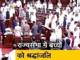 Videos : संसद में गूंजा मुजफ्फरपुर में दिमागी बुख़ार से बच्चों की मौत का मामला