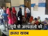 Video : नीति आयोग की रिपोर्ट में खुलासा- यूपी के अस्पतालों की हालत खराब