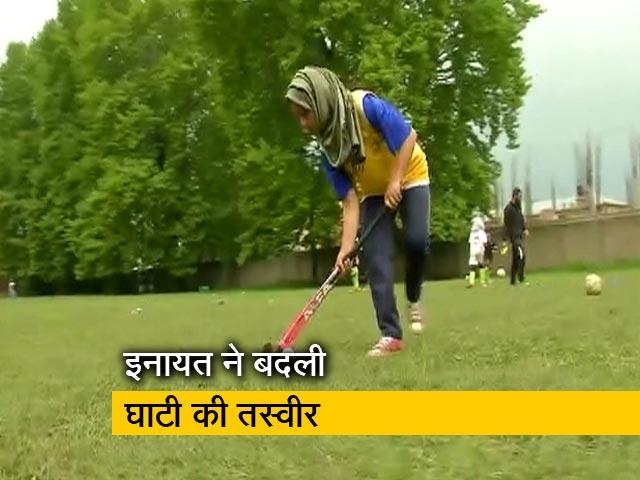 Videos : हॉकी खेलकर कश्मीर घाटी की फ़िजा बदल रहीं लड़कियां