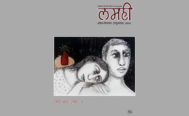 Book Review: समकालीन कथा परिदृश्य में 'लमही'
