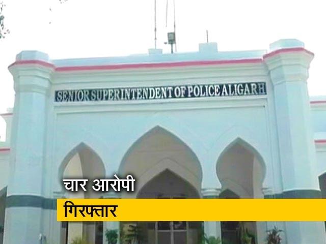 Videos : अलीगढ़ मासूम हत्या मामले में 4 आरोपी हुए गिरफ्तार
