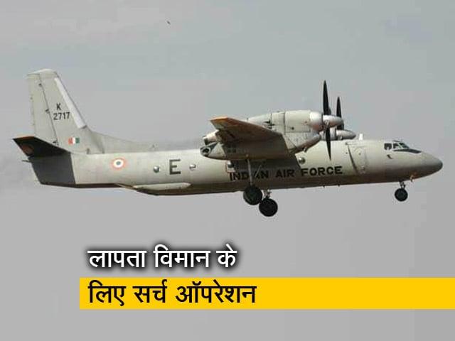 Videos : लापता विमान एएन-32 को खोजने के लिए अभियान जारी