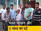 Video : असम: पुलिस की गलती की वजह से 3 साल तक डिटेंशन सेंटर में रही महिला