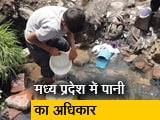 Video : पानी का अधिकार कानून बनाने पर कमलनाथ सरकार का जोर