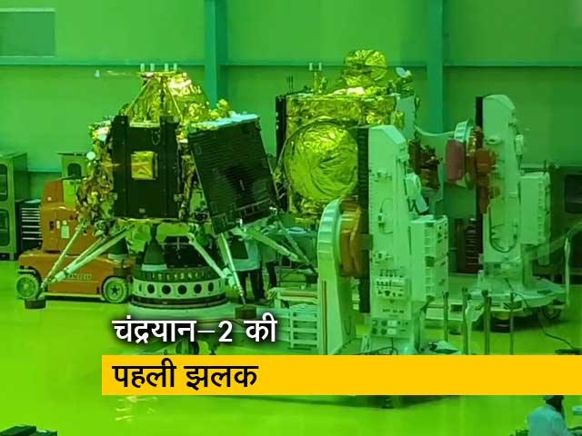 Videos : अगले महीने रवाना होगा चंद्रयान-2, ये रही पहली झलक
