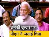 Video : चमकी बुखार के बढ़ते मामलों को पीएम मोदी ने बताया शर्मनाक