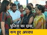 Video : पक्ष विपक्ष : दिल्ली में अपराध का बढ़ता ग्राफ, राज्यसभा में भी उठा मामला