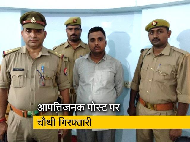 Videos : योगी आदित्यनाथ पर आपत्तिजनक पोस्ट करने को लेकर हुई चौथी गिरफ्तारी
